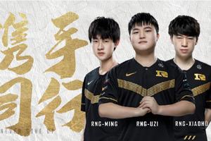 《英雄联盟》UZI Xiaohu Ming与RNG战队成功续约!