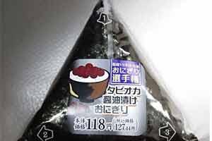 """日本推出""""珍珠""""饭团 被嘈如同世界末日一般的口感!"""