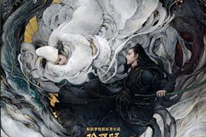 郭敬明版《阴阳师》演员阵容曝光 海报设计有内味!