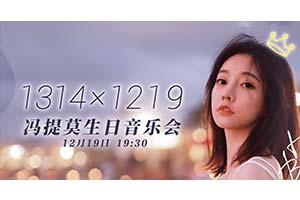 冯提莫转投B站!生日音乐会直播间上线开启倒计时!