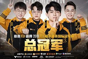 XQF获和平精英国际冠军杯(PEC)冠军 中国战队包揽前三!