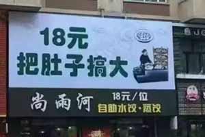 18元就能把肚子搞大?25个中国的爆笑沙雕广告标语