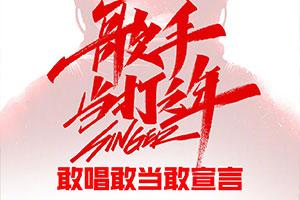 湖南卫视《歌手》1月底开播 首发阵容毛不易、周深!