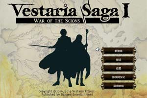 《维斯塔利亚传说:亡骑与星巫》1.2汉化补丁发布!