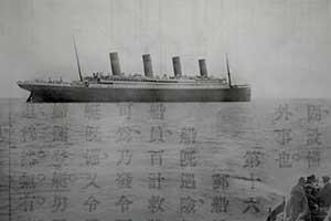泰坦尼克号纪录片《六人》国内定档清明节 海报公布