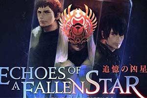 """《最终幻想14》5.2版本""""追忆的凶星""""主视觉图公布"""