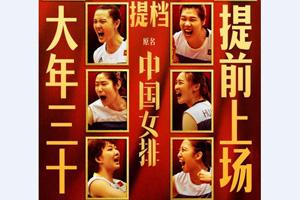中国女排电影《夺冠》宣布提档 将于大年三十上映!