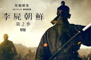 丧尸剧《王国》第二季中文预告 人间炼狱无路可逃!