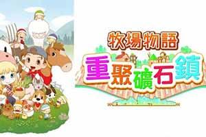 《牧场物语:再会矿石镇》7月14日登陆PC平台!