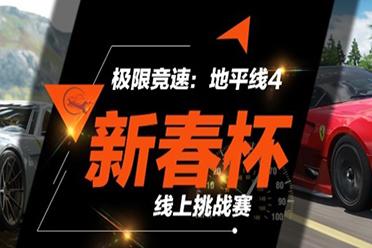 《极限竞速:地平线4》新春杯第三阶段小组赛明晚打响