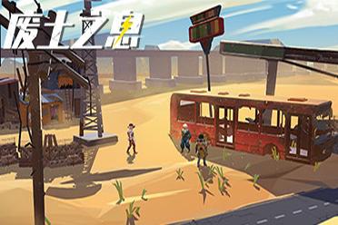开放天下废土保存冒险游戏《废土之息》专题上线