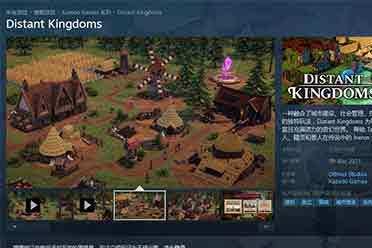城市策略建造游戏《遥远的王国》预计5月登陆Steam