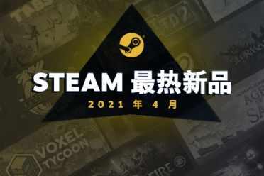 Steam 4月最热新游戏榜颁布发表!三分之一是重制炒冷饭