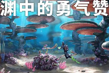 深渊中的勇气赞歌 《深海迷航》鉴赏 就知道玩游戏137