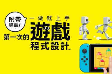 编程游戏《第一次的游戏程式设计》中文介绍视频!