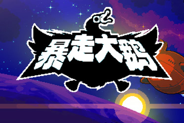 《暴走大鹅》图文评测:赏金大鹅武斗传
