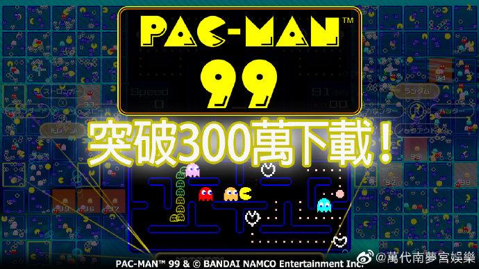 多人混战游戏《吃豆人99》推出2个月下载量破300万