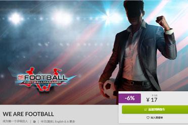 GOG惊现姑且优游平台!原价116元《咱们是足球队》仅需17元
