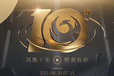 凤凰游戏十周年 感激盛典 感激优游平台你 领碎片兑换游戏