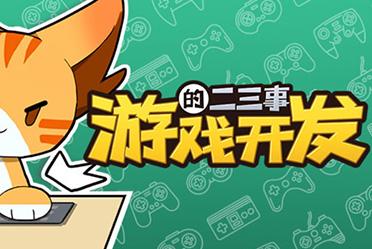 亲手建造3A游戏《游戏开辟的二三事》本日正式出售