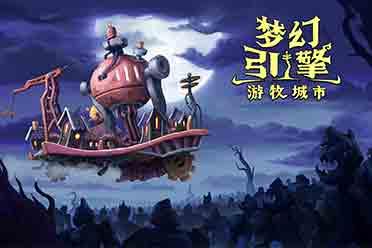 生存经营游戏《梦幻引擎:游牧城市》7月14日发售