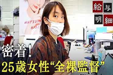 早稻田女学霸当「全裸监视」:拍摄16小时!薪资暴光!