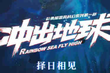 国产动画电影《冲出地球》宣布改档 上映时间未定!