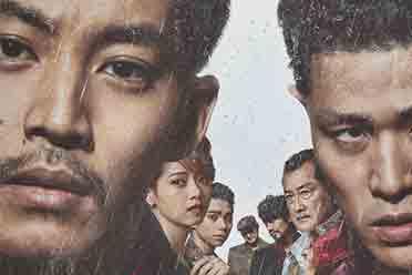 新电影《孤狼之血2》最新8主角海报公开 8月20日上映