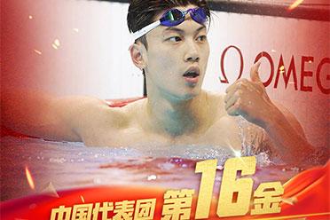 汪顺获男子200米个人混合泳冠军!最后冲刺逆转对手