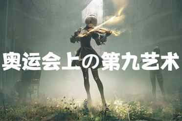 东京奥运会上的游戏BGM,优游平台出自优游平台些典范游戏?