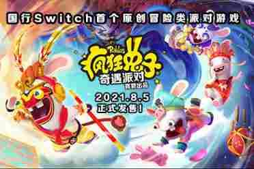 CJ21:《疯狂兔子:奇遇派对》国行预售开启 8.5解锁