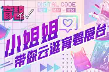 CJ21:玩转现场,惊喜不断!锁定育碧中国B站直播间
