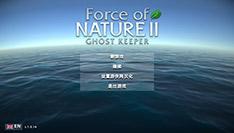 《自然之力2:幽灵守护者》汉化补丁发布!支持正版