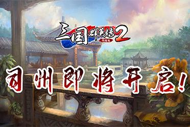 《三国群英传2》网络版全新地图即将开启 踏上新征程