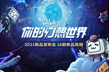 2021 B站游戏宣布会全程高能 16款新品集合表态!