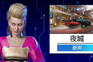 《赛博朋克2077》1.3版本前瞻!将可从头分派技术点