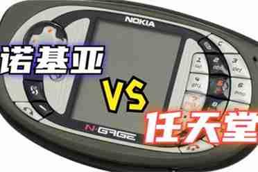 诺基亚顶级游戏手机 为甚么进军掌机市场却大北而归?