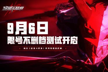反向跳票!《超激斗黑甜乡》9月6日开启不删档测试
