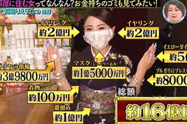 日本富婆年收50亿 300万闲置品断舍离平沽绝不疼爱!