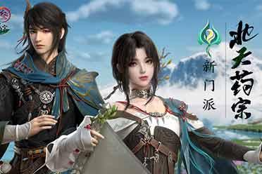 """年度材料片""""北天药宗""""《剑网3》十二周年颁布发表会回首"""