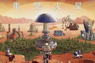 若是人类能够重塑火星,会是一种甚么样的休会?