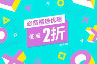 PS港服全新促销勾当二连弹:独优游平台高文自制卖!低至2折