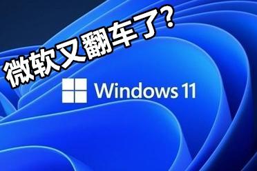 微软又翻车!聊聊Win11那些让人啼笑皆非的BUG