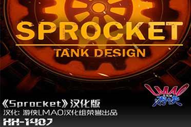 《Sprocket》汉化补丁宣布!LMAO内核汉化撑持正版!