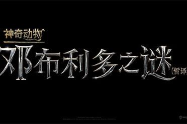 """《奇异植物3》定档!副标题命名""""邓布利多之谜"""""""