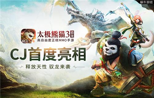 CJ2017:猎龙女孩 《太极熊猫3:猎龙》火爆亮相
