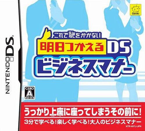 实用DS商务礼仪