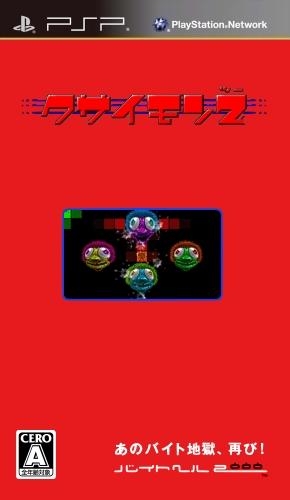 臭魔2(PSN)