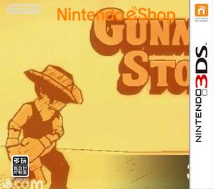 枪手的故事 (3DSWare)