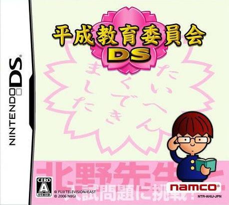 平成教育委员会DS